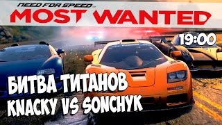 Need For Speed Most Wanted 2012 онлайн с Сонием┃Кто кого?┃#50