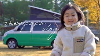 SUB) 초록 캠핑카 타고 가을 캠핑 떠나요 충북 제천…