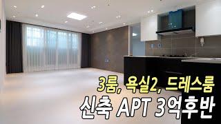 부천 여월동 아파트 신축 매매 분양 가격 3억 후반(3…