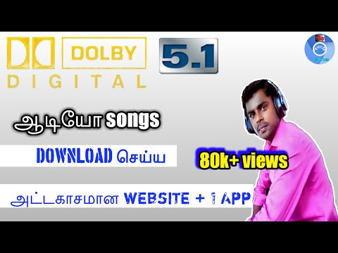 How to download 5.1 surround songs || 5.1 ஆடியோ சாங்ஸ் download || Semma tips in tamil || STA ||