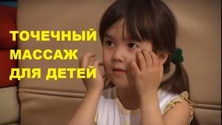 👶 Точечный МАССАЖ для Детей в Игровой Форме / Упражнения на Расслабление / Советы Родителям 👪