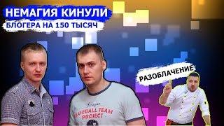 НЕМАГИЯ КИНУЛА БОРЩ/РАЗВОД НА 150 ТЫСЯЧ