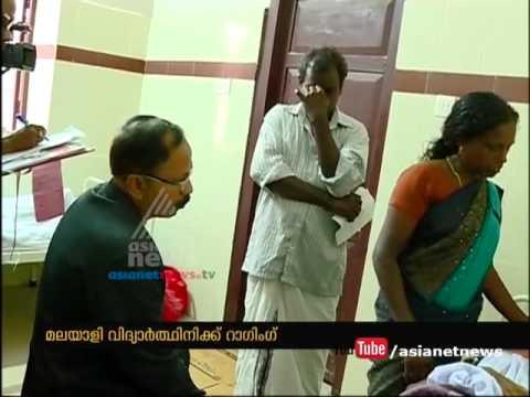 Kerala nursing student ragging case Kerala seeks Karnataka ...