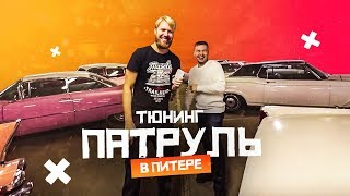 Тюнинг патруль в Питере. Black & White Customs. Muscle Garage. Авто для миллионеров. АнтиГелик.