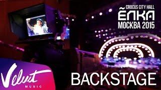 Backstage: Ёлка - Большой концерт (Crocus City Hall, 25.11.2015)