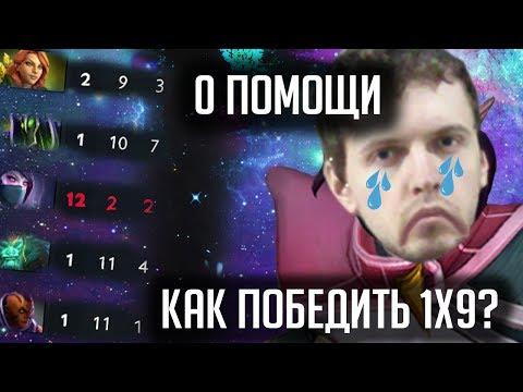 видео: ПОБЕДИЛ 1х9 В СОЛО С 4 ФИДЕРАМИ | templar assassin dota 2