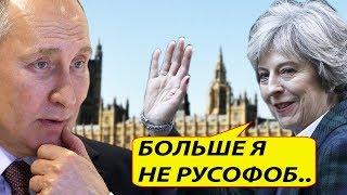 Путин не ОЖИДАЛ! Тереза Мей хочет встречи! Что задумала Британия