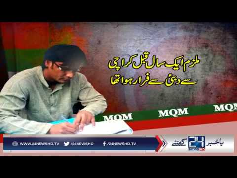 Target Killer of MQM arrested in Karachi