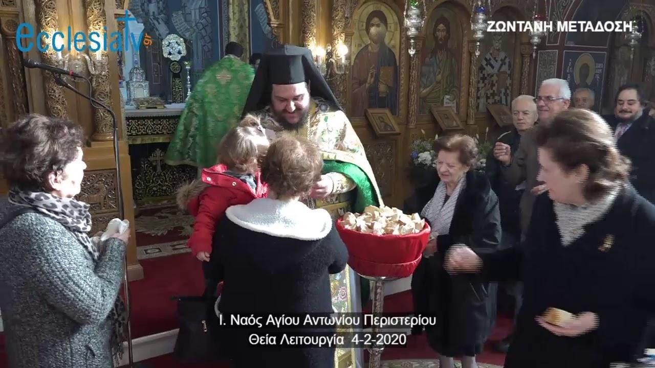 Ι. Ν. Αγίου Αντωνίου Περιστερίου Θεία Λειτουργία 4-2-2020