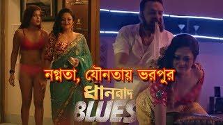 রগরগে যৌনতা ও উদ্দামতায় ভরপুর ধানবাদ ব্লুজ   Dhanbad Blues   Rajatava   Solanki