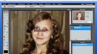 Убираем эффект красных глаз фотошоп онлайн