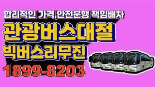 합리적인가격 관광버스대절전문업체 빅버스리무진KOREAB…