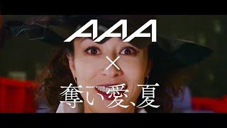 AAA / 「BAD LOVE」~ドラマ「奪い愛、夏」ver~