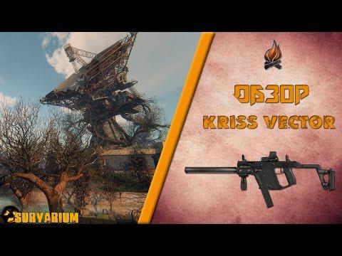 Survarium: Обзор - Kriss Vector