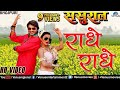 u0930u093eu0927u0947 u0930u093eu0927u0947 | Radhe Radhe Full Video | Latest Bhojpuri Song 2017 | Sasural | Pradeep Panday