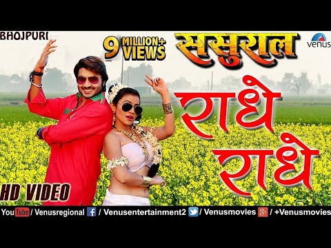 राधे राधे | Radhe Radhe Full Video | Latest Bhojpuri Song 2017 | Sasural | Pradeep Panday