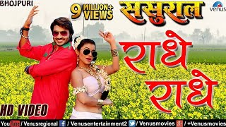 "राधे राधे | Radhe Radhe Full Video | Latest Bhojpuri Song 2017 | Sasural | Pradeep Panday ""Chintu"""