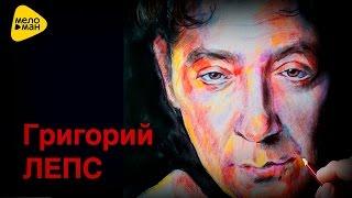 Григорий Лепс - Рюмка водки на столе (Art-Video)