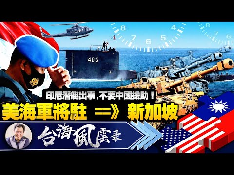 印尼潜艇事故拒中援助,担心中共趁机拿走关键航道水文资料;拜登接棒奥巴马重返亚洲战略,新加坡三巴旺军事基地将迎来美海军最强大的第三舰队五个航母打击群?【台海风云录第二集20210423】