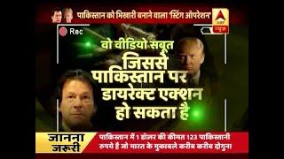 पाकिस्तान के खिलाफ अमेरिकी राष्ट्रपति ट्रंप को सबूत देने वाला 'स्टिंग ऑपरेशन' | ABP News Hindi