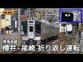 南海本線 樽井・尾崎 折り返し運転 台風21号被害で不通区間発生の為【4K】