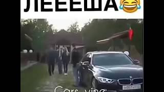 Лёша) Личный водитель)ТОП САМОЕ популярное видео на YouTube