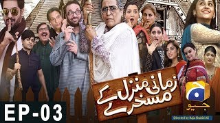 Zamani Manzil Kay Maskharay  - Episode 3 | Har Pal Geo