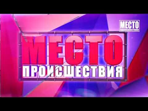 Обзор аварий  Шевроле опрокинулась в Омутнинском районе  Место происшествия 23 04 2019