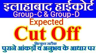 Allahabad High Court Cutoff 2019 || Allahabad High Court Group C, Group D Cutoff 2018-19