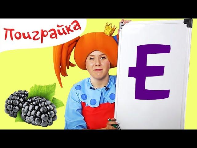 Поиграйка - Алфавит с Царевной - Буква Е - Жила была Царевна Учим буквы
