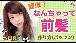 前髪がロングの人でも簡単に出来る、池田真子流「なんちゃって前髪の作...