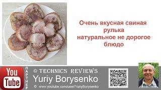Очень вкусная свиная рулька натуральное недорогое блюдо рецепт и технология