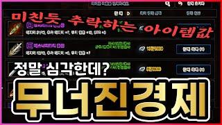 [렌] [리니지M] 자유경제마저 무너지고있는 리니지M,…