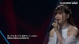 Nami Nakagawa Original Featured Artist Kamado Tanjiro No Uta Live