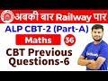 11:00 AM - RRB ALP CBT-2 2018   Maths by Sahil Sir   CBT Previous Questions-6