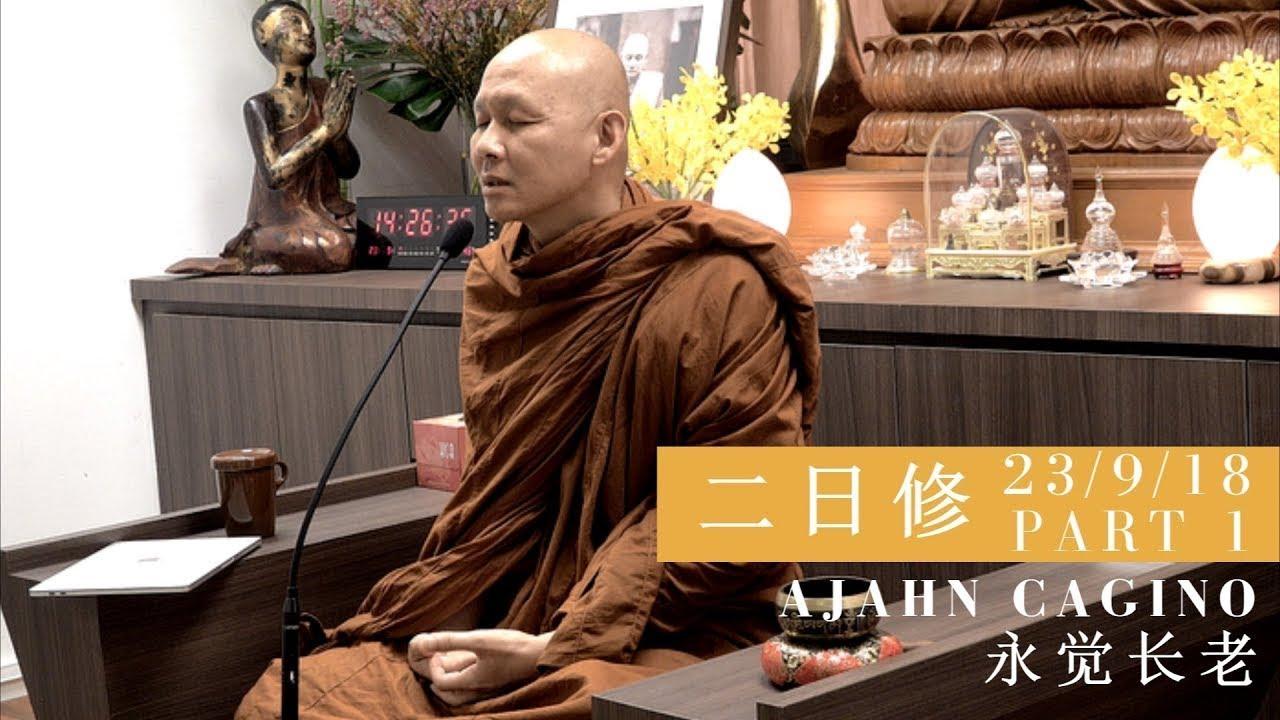 《二日禪》 開示 - 永覺長老 Ajahn Cagino 23 Sept 2018 - Part 1