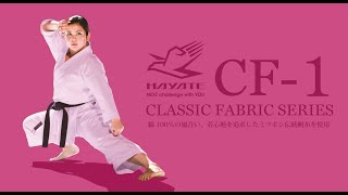 HAYATE- Mitsuboshi CF-1 Karate Gi