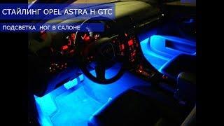 Стайлинг Opel astra H GTC! Подсветка решетки! Подсветка пола салона!