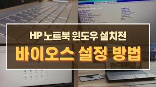 Hp 파빌리온 노트북 바이오스 설정하는 방법