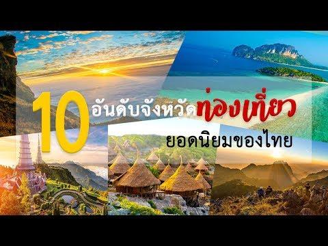 10 อันดับ จังหวัดท่องเที่ยวยอดนิยมของไทย