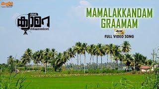 Maamalakandam Graamam Full HD Song| NCNA | Jaya Kumar, Shaitya Santhosh