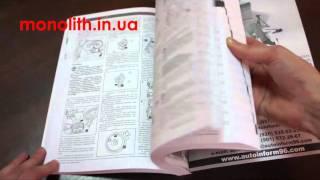 Руководство по ремонту Skoda Roomster / Praktik с 2006 года