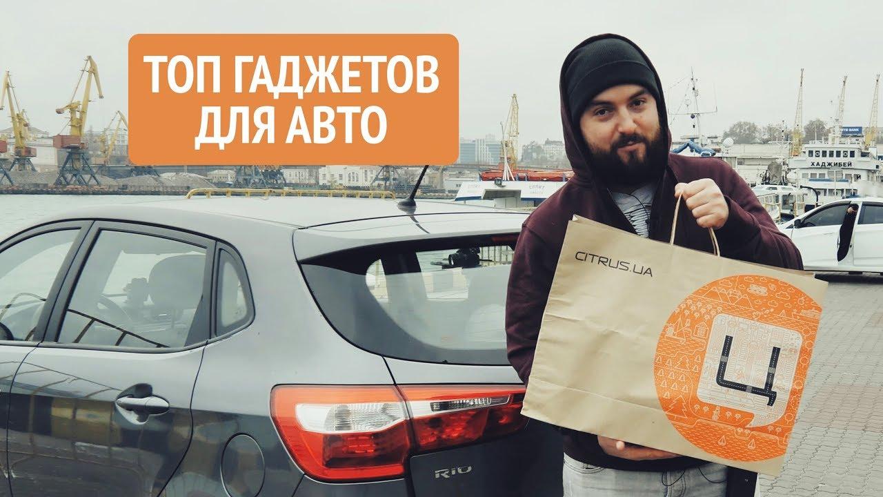 ТОП подарков для автомобилистов!