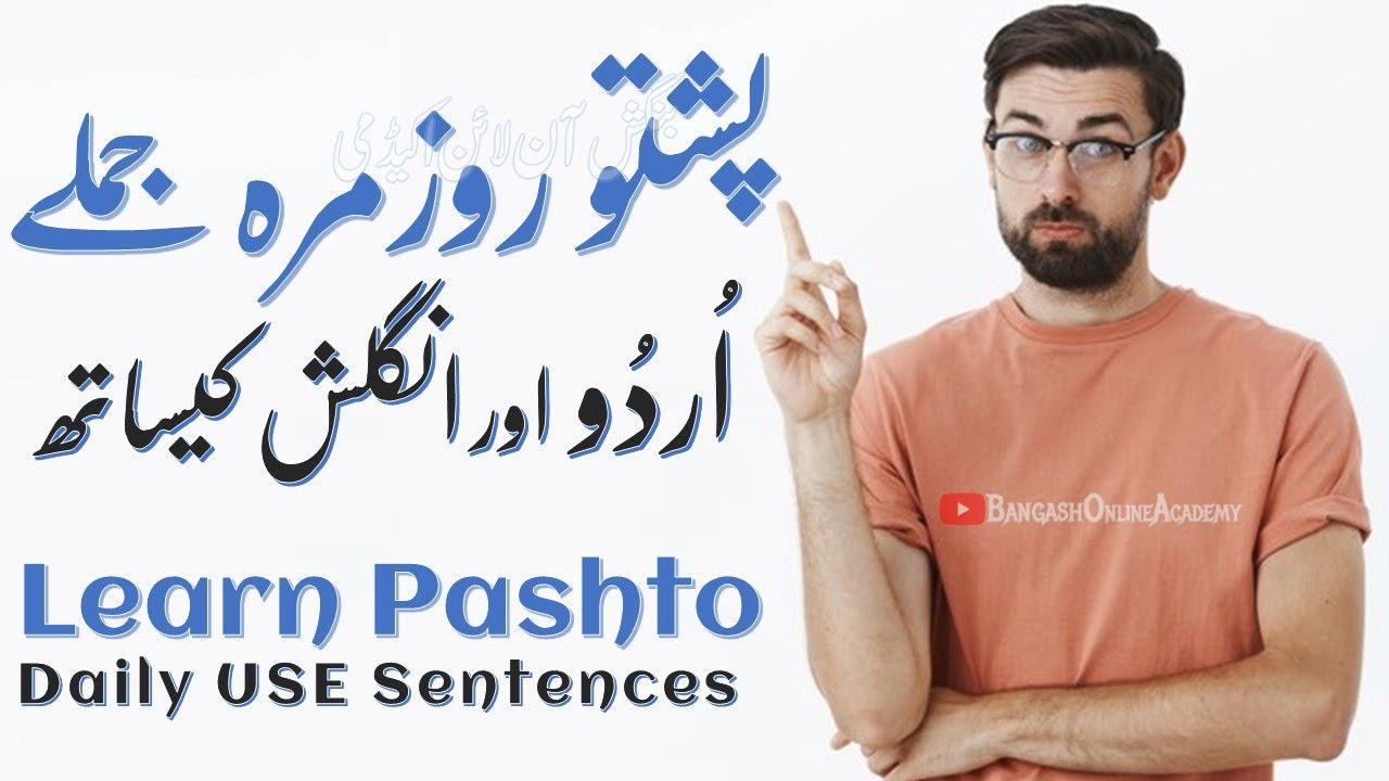 Lesson 58 - Learn English Language Sentences and Phrases from Pashto  Langauge    English To Pashto