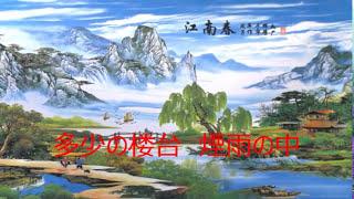 【解説】杜牧が江南に赴任していた頃、その付近の春景色を詠じたもので...