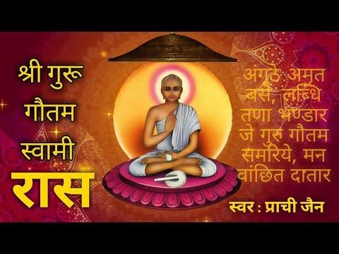 (श्री गुरू गौतम स्वामी रास) Shri Guru Gautam Swami Raas # Deepavali Manglik # By Singer Prachi Jain