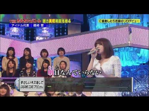 篠崎愛 DREAMS COME TRUE 「やさしいキスをして」