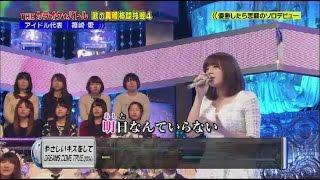 篠崎愛 DREAMS COME TRUE 「やさしいキスをして」 篠崎愛 検索動画 5