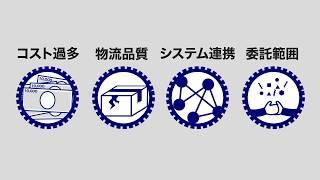 【株式会社イー・ロジット】通販物流代行、EC・ネットショップ専門