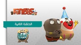 الحلقة الثانية - 2 - شلامونة - علاء وردي | Alaa Wardi